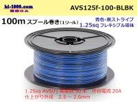 CPAVS1.25F  [SWS]  Electric cable  100m spool  Winding  (1 reel ) [color Blue & black Stripe] /AVS125f-100-BLBK