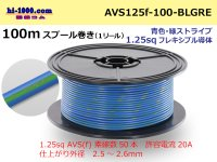 CPAVS1.25F  [SWS]  Electric cable  100m spool  Winding  (1 reel ) [color Blue & green Stripe] /AVS125f-100-BLGRE