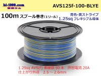 CPAVS1.25F  [SWS]  Electric cable  100m spool  Winding  (1 reel ) [color Blue & yellow Stripe] /AVS125f-100-BLYE