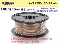 CPAVS1.25F  [SWS]  Electric cable  100m spool  Winding  (1 reel ) [color Brown & white Stripe] /AVS125f-100-BRWH