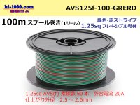 CPAVS1.25F  [SWS]  Electric cable  100m spool  Winding  (1 reel ) [color Green & red Stripe] /AVS125f-100-GRERD