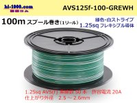 CPAVS1.25F  [SWS]  Electric cable  100m spool  Winding  (1 reel ) [color Green & white Stripe] /AVS125f-100-GREWH