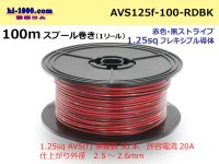 CPAVS1.25F  [SWS]  Electric cable  100m spool  Winding  (1 reel ) [color Red & black Stripe] /AVS125f-100-RDBK