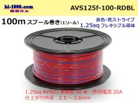 CPAVS1.25F  [SWS]  Electric cable  100m spool  Winding  (1 reel ) [color Red & blue Stripe] /AVS125f-100-RDBL