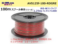 CPAVS1.25F  [SWS]  Electric cable  100m spool  Winding  (1 reel ) [color Red & green Stripe] /AVS125f-100-RDGRE