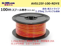 CPAVS1.25F  [SWS]  Electric cable  100m spool  Winding  (1 reel ) [color Red & yellow Stripe] /AVS125f-100-RDYE