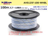 CPAVS1.25F  [SWS]  Electric cable  100m spool  Winding  (1 reel ) [color White & blue Stripe] /AVS125f-100-WHBL