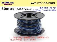 ●[SWS]AVS1.25sq 30m spool  Winding (1 reel ) [color Black & blue Stripe] /AVS125f-30-BKBL