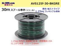 ●[SWS]AVS1.25sq 30m spool  Winding (1 reel ) [color Black & green Stripe] /AVS125f-30-BKGRE