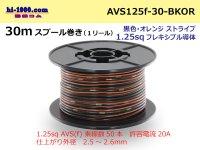 ●[SWS]AVS1.25sq 30m spool  Winding (1 reel ) [color Black & orange Stripe] /AVS125f-30-BKOR