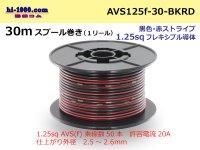 ●[SWS]AVS1.25sq 30m spool  Winding (1 reel ) [color Black & red Stripe] /AVS125f-30-BKRD