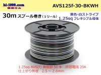 ●[SWS]AVS1.25sq 30m spool  Winding (1 reel ) [color Black & white Stripe] /AVS125f-30-BKWH