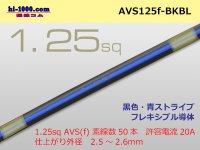 ●[SWS]  AVS1.25f (1m) [color black & blue] Stripe /AVS125f-BKBL