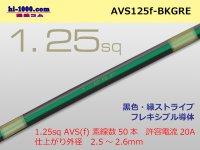 ●[SWS]  AVS1.25f (1m)  [color Orange & Red] Stripe /AVS125f-BKGRE