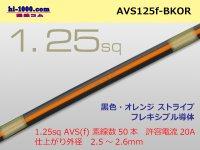 ●[SWS]  AVS1.25f (1m)  [color black & orange] Stripe /AVS125f-BKOR