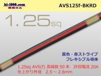 ●[SWS]  AVS1.25f (1m)  [color black & red] Stripe /AVS125f-BKRD
