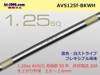 ●[SWS]  AVS1.25f (1m)  [color black & white] Stripe /AVS125f-BKWH
