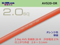CPAVS2.0F Thin-wall low-voltage electric wire for automobiles (1m) [color Orange] /AVS20f-OR
