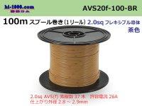 AVS2.0sq 100m spool  Winding (1 reel ) [color Brown] /AVS20f-100-BR