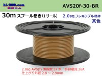 [SWS]  Electric cable  AVS2.0f  spool 30m Winding - [color Brown] /AVS20f-30-BR