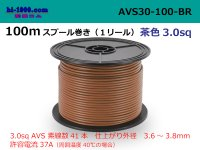 ● [SWS]AVS3.0 Electric cable  100m spool  Winding (1 reel )- [color Brown] /AVS30-100-BR