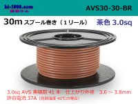 ●[SWS]  Electric cable  AVS3.0 30m spool  Winding (1 reel ) [color Brown] /AVS30-30-BR