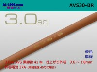 ●[SWS] AVS3.0sq Thin-wall low-voltage electric wire for automobiles (1m) [color Brown] /AVS30-BR