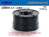 ●[SWS]AVSS0.85sq 100m spool roll black /AVSS085-100-BK