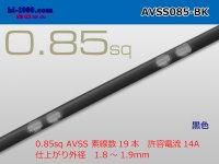 ●[SWS]AVSS0.85sq (1m)color black /AVSS085-BK
