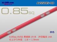 ●[SWS]AVSS0.85sq (1m)color red /AVSS085-RD