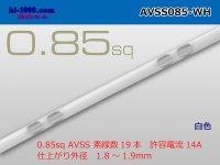 ●[SWS]AVSS0.85sq (1m)color white /AVSS085-WH