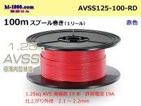 ●[SWS]AVSS1.25sq 100m spool winding red /AVSS125-100-RD