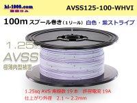 ●[SWS]AVSS1.25sq 100m spool winding [white & purple stripe] /AVSS125-100-WHVI