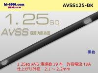 ●[SWS]AVSS1.25sq (1m) black /AVSS125-BK