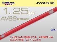 ●[SWS] AVSS1.25sq (1m) red /AVSS125-RD