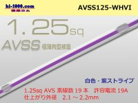 ●[SWS]AVSS1.25sq (1m) [ white & purple stripe] /AVSS125-WHVI