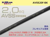 ●[SWS]Escalope low-pressure electric wire (escalope electric wire type 2) (1m) black /AVSS20f-BK