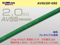 ●[SWS]Escalope low-pressure electric wire (escalope electric wire type 2) (1m) Green /AVSS20f-GRE