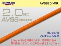 ●[SWS]Escalope low-pressure electric wire (escalope electric wire type 2) (1m) Orange /AVSS20f-OR