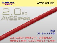 ●[SWS]Escalope low-pressure electric wire (escalope electric wire type 2) (1m) red /AVSS20f-RD