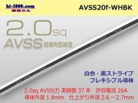 ●[SWS]Escalope low-pressure electric wire (escalope electric wire type 2) (1m) white & black stripe /AVSS20f-WHBK