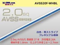 ●[SWS]Escalope low-pressure electric wire (escalope electric wire type 2) (1m) white & blue stripe /AVSS20f-WHBL