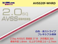 ●[SWS]Escalope low-pressure electric wire (escalope electric wire type 2) (1m) white & red stripe /AVSS20f-WHRD