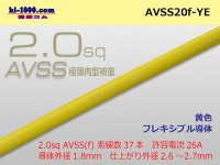 ●[SWS]Escalope low-pressure electric wire (escalope electric wire type 2) (1m) Yellow /AVSS20f-YE