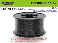 ●[SWS]  AVSSB0.3f  spool 100m Winding   [color Black] /AVSSB03f-100-BK