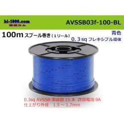 Photo1: ●[SWS]  AVSSB0.3f  spool 100m Winding   [color Blue] /AVSSB03f-100-BL
