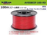 ●[SWS]  AVSSB0.3f  spool 100m Winding   [color RED] /AVSSB03f-100-RD