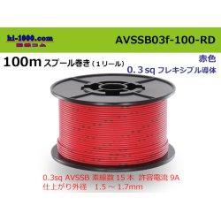 Photo1: ●[SWS]  AVSSB0.3f  spool 100m Winding   [color RED] /AVSSB03f-100-RD