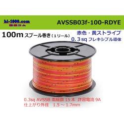 Photo1: ●[SWS]  AVSSB0.3f  spool 100m Winding   [color red & yellow stripes] /AVSSB03f-100-RDYE
