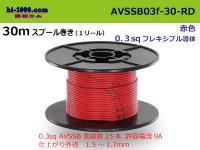 ●[SWS]  AVSSB0.3f  spool 30m Winding   [color RED] /AVSSB03f-30-RD